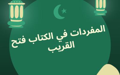 Kosakata berawalan ذ, ر dan ز pada Kitab Fathul Qorib
